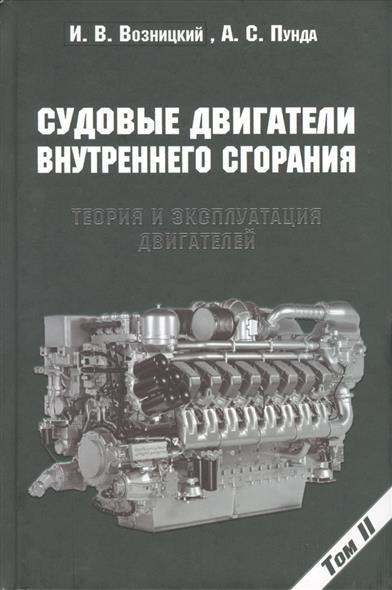 Судовые двигатели внутреннего сгорания. Том II. Теория и эксплуатация двигателей. 2-е издание, переработанное и дополненное
