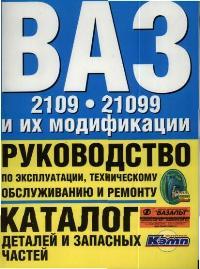 Косарев С. ВАЗ-2109, 21099 и их модиф. сиденья водительское для ваз 2112