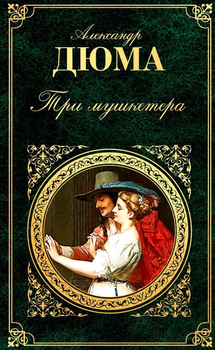 Дюма А. Три мушкетера дюма а анж питу