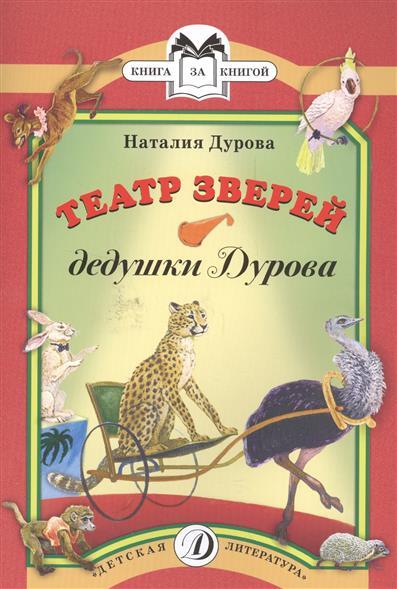 Дурова Н. Театр зверей дедушки Дурова дурова н записки кавалерист девицы