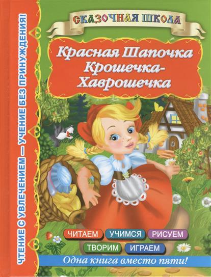 Дмитриева В. (сост.) Красная Шапочка. Крошечка-Хаврошечка