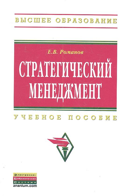 Романов Е. Стратегический менеджмент. Учебное пособие. Второе издание, переработанное и дополненное цена