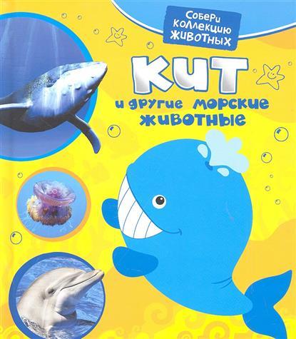 Алексеева Е. Кит и другие морские животные алексеева е кит и другие морские животные