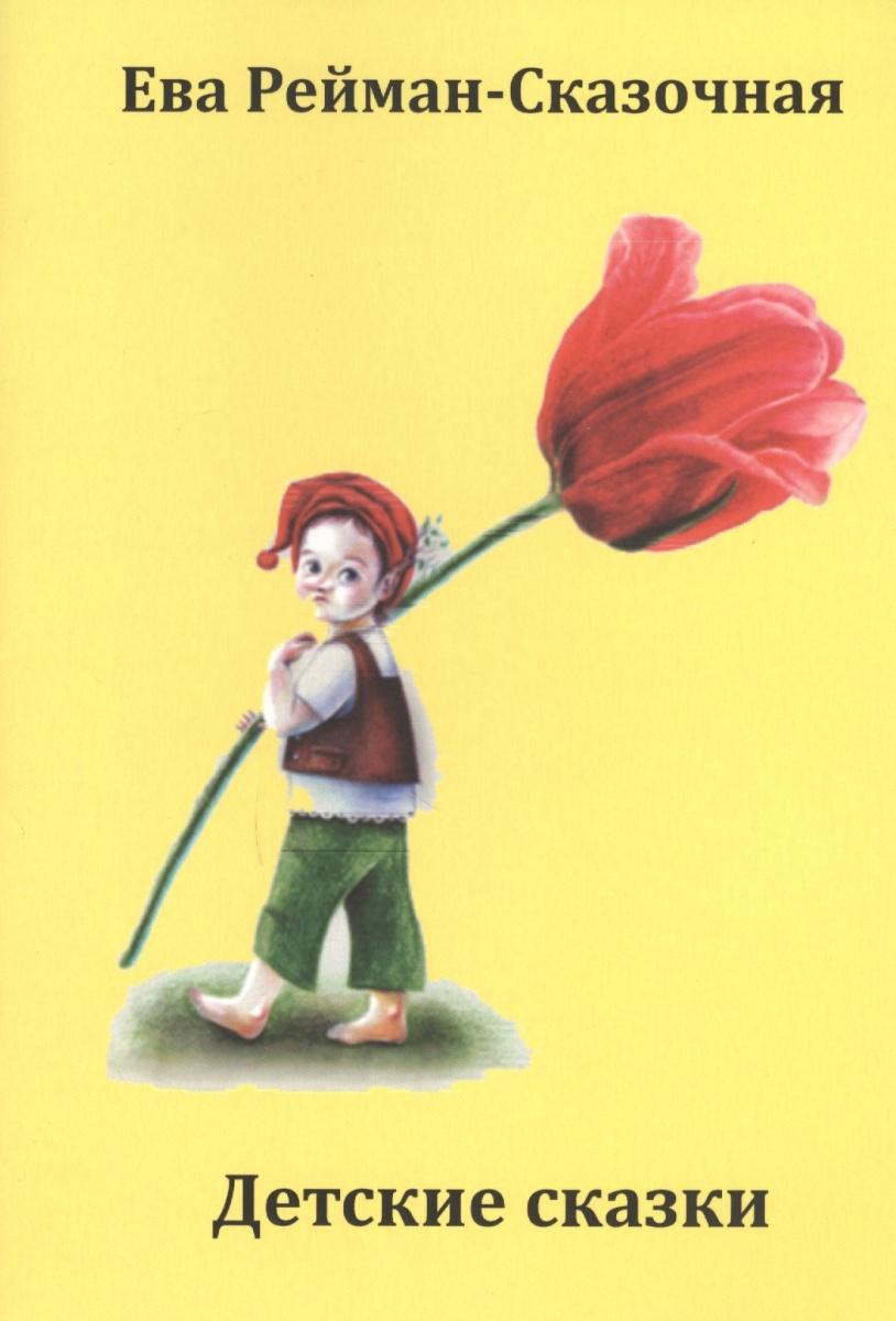 Рейман-Сказочная Е. Детские сказки ева рейман сказочная детские сказки