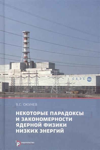 цена на Окунев В. Некоторые парадоксы и закономерности ядерной физики низких энергий