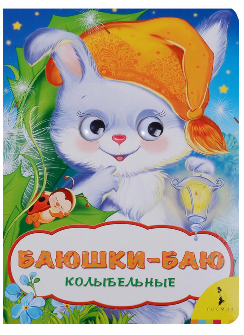 Фото - Баринова Т. (худ.) Баюшки-Баю. Колыбельные любимые колыбельные баюшки баю