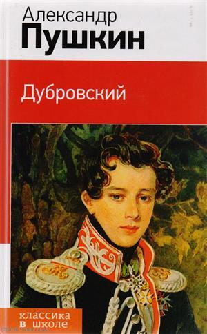 Пушкин А.: Дубровский