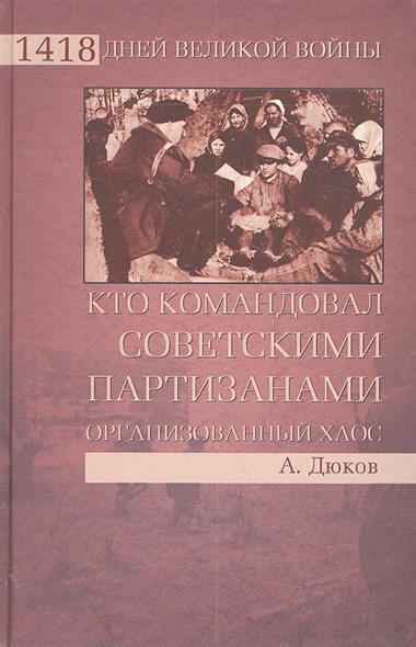 Кто командовал советскими партизанами