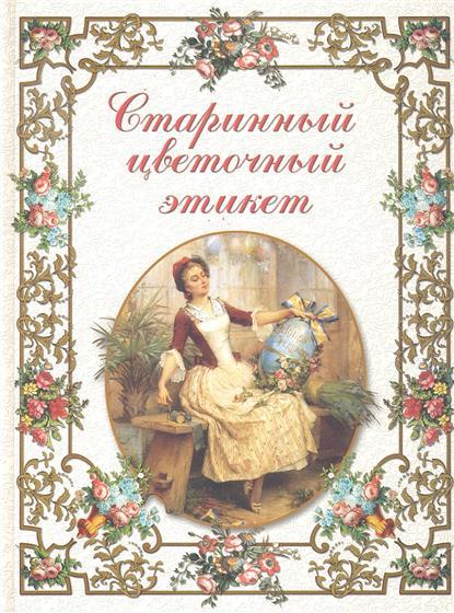Басманова Э. Старинный цветочный этикет элитные книги эстет старинный цветочный этикет 531 з eb531 з