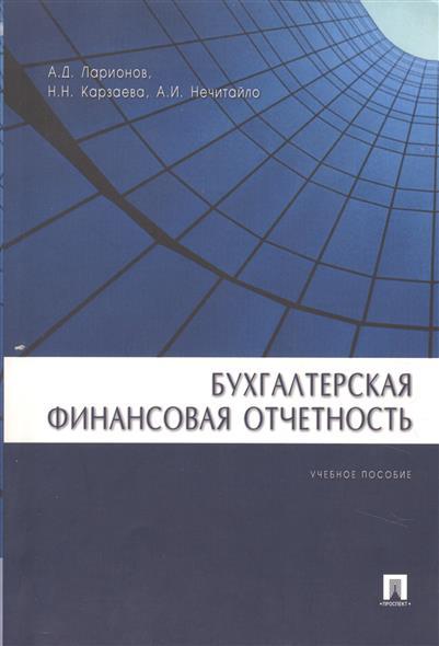 Ларионов А.: Бух. финансовая отчетность