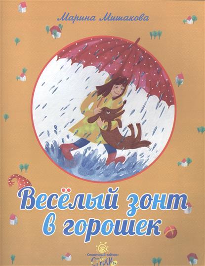 Мишакова М. Веселый зонт в горошек. Стихи черный женский зонт в горошек dr koffer e411 1s2200