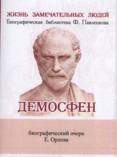 Демосфен. Его жизнь и деятельность. Биографический очерк (миниатюрное издание)