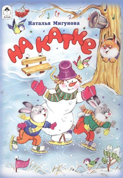 Мигунова Н. На катке мигунова н а веселый новый год книжка вырубка на картоне