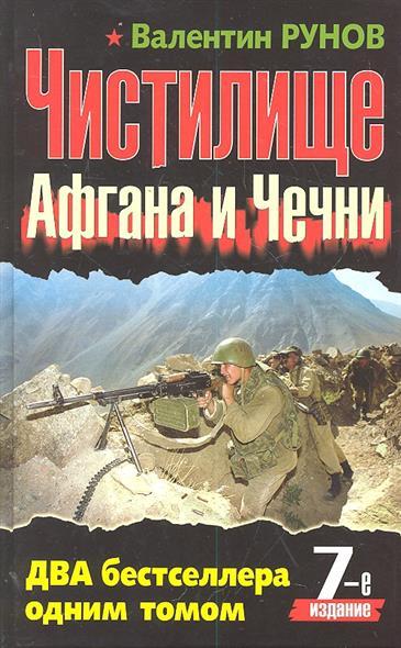 Чистилище Афгана и Чечни