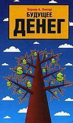 Будущее денег Новый путь к богатству…