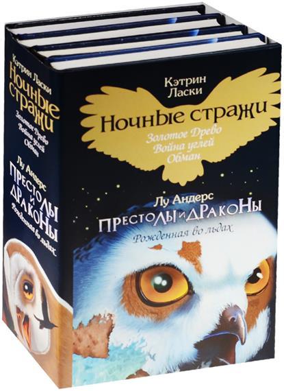 Ласки К., Андерс Л. Ночные стражи. Престолы и Драконы (комплект из 4 книг в упаковке) ласки к спасение
