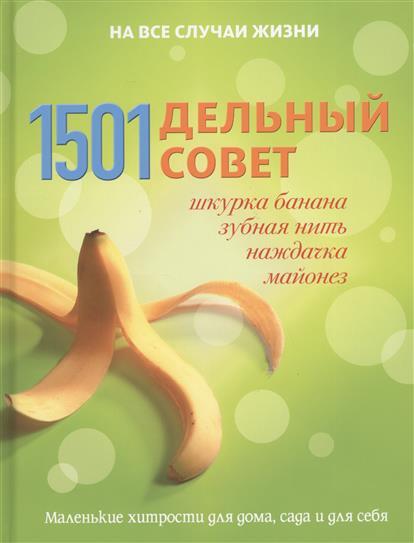 Брюер С., Хейли М., Губер Р. и др. 1501 дельный совет: шкурка банана, зубная нить, наждачка, майонез. Маленькие хитрости для дома, сада и для себя