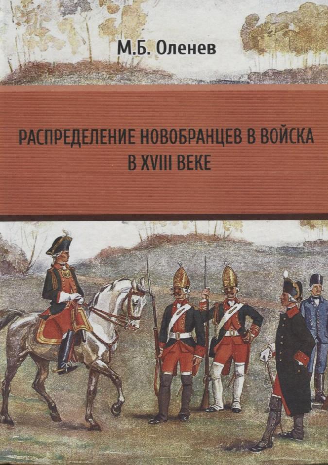 Оленев М. Распределение новобранцев в войска в XVIII веке