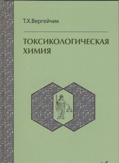 Токсилогическая химия. Учебник