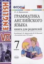 Грамматика английского языка. Книга для родителей. 7 класс. К учебнику О. В. Афанасьевой, И. В. Михеевой