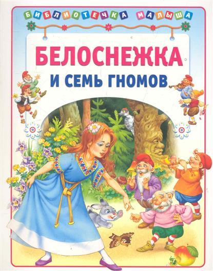 Деревянко Т.: Белоснежка и семь гномов