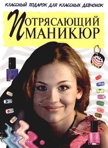 Потрясающий маникюр Классный подарок для классных девчонок