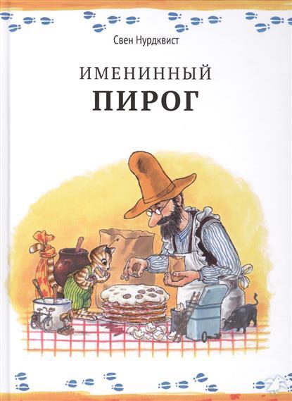 Нурдквист C. Именинный пирог куберский и кр будильник раскрась загадки isbn 9785912331350