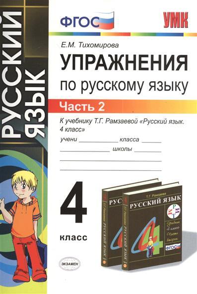 Упражнения по русскому языку. 4 класс. Часть 2. К учебнику Т.Г. Рамзаевой