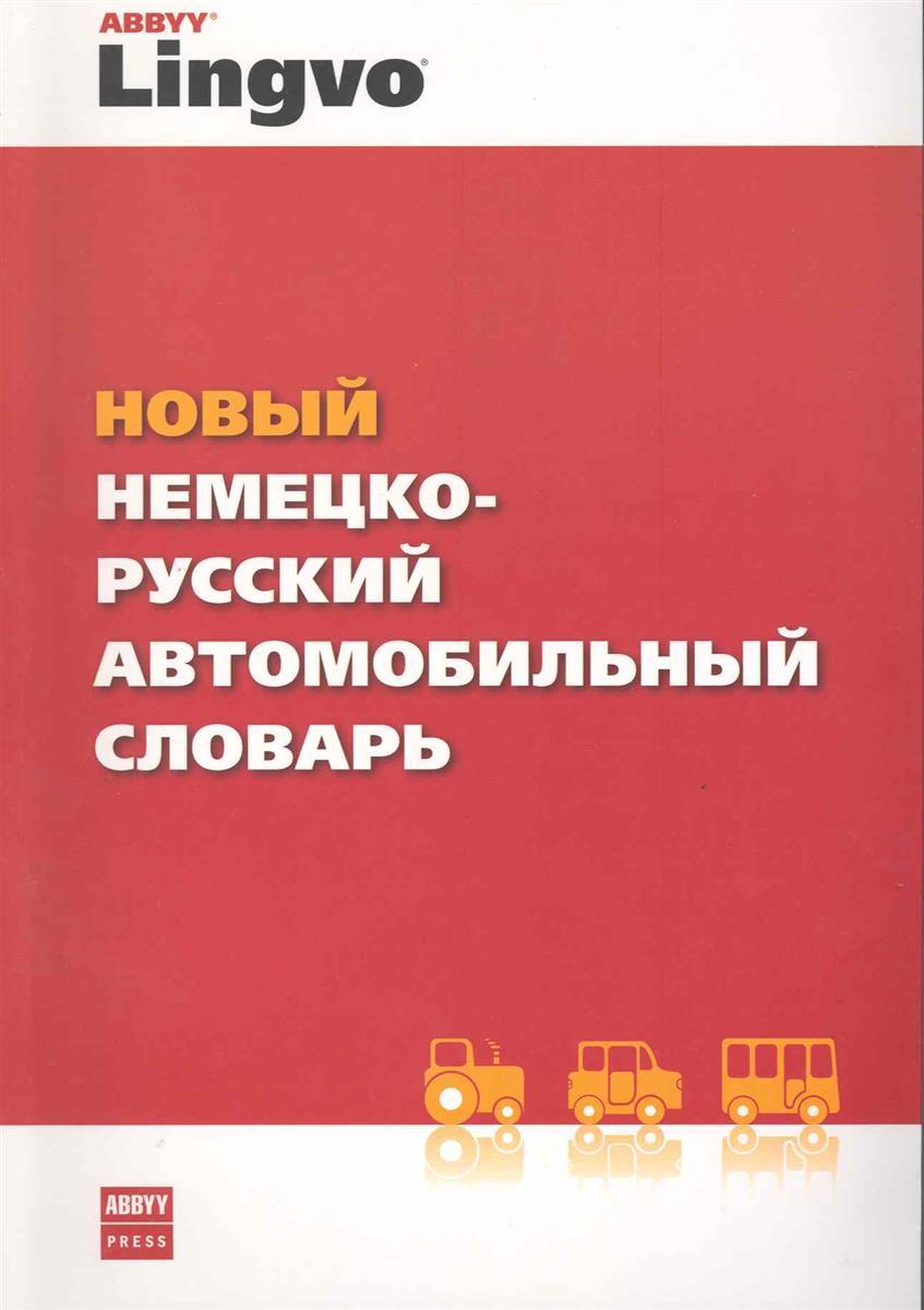 Новый немецко-русский автомобильный словарь автомобильный аксессуар