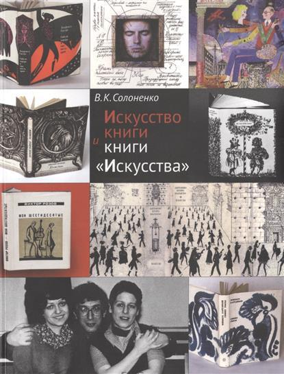 Солоненко В. Искусство книги и книги Искусства ISBN: 9785906564030