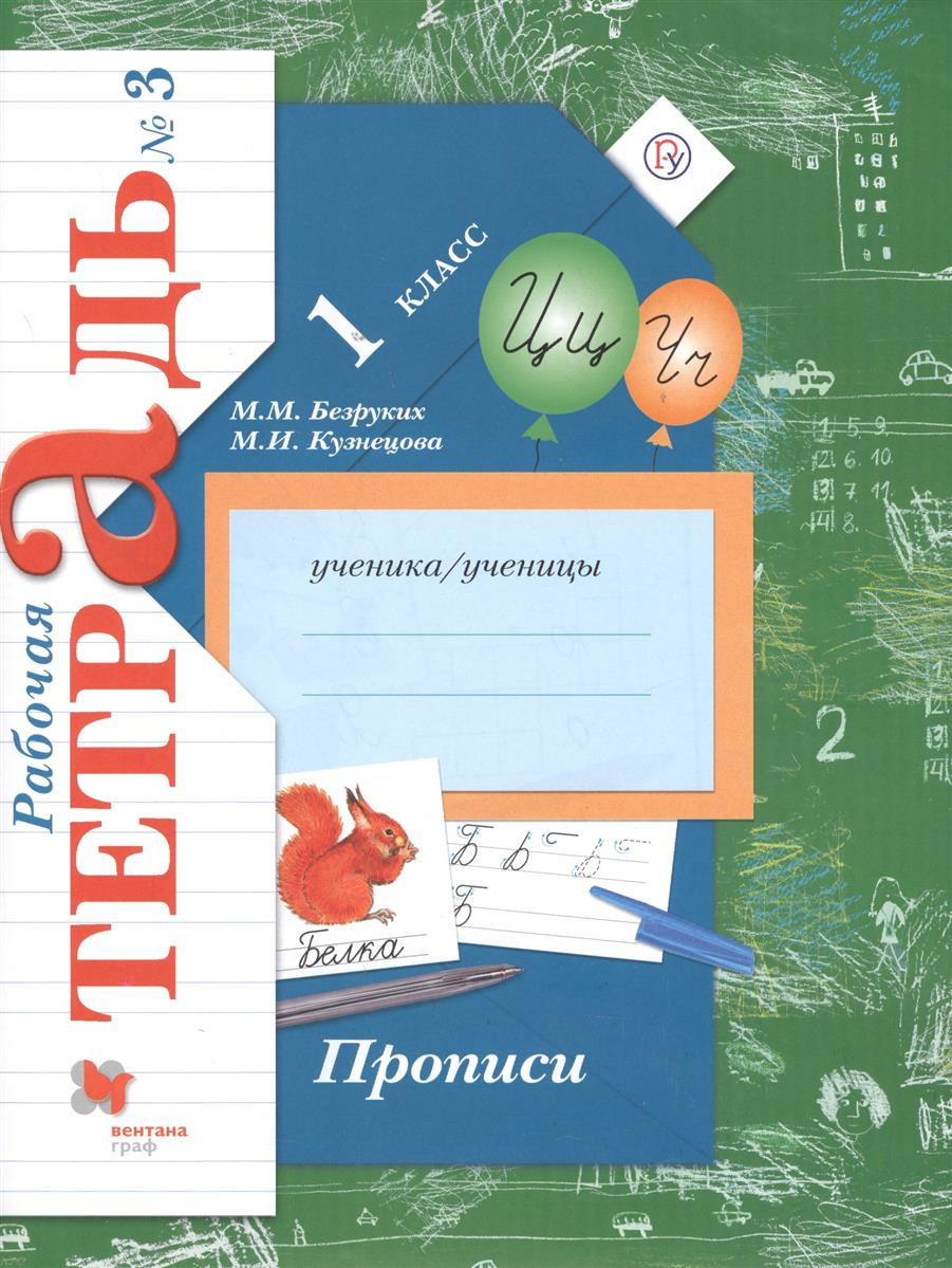 Безруких М., Кузнецова М. Прописи. 1класс. Рабочая тетрадь №3