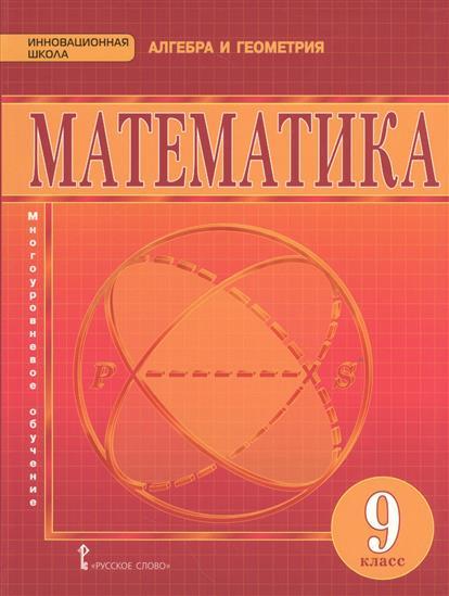 Математика. Многоуровневое обучение. Учебник. 9 ласс. Алгебра и геометрия