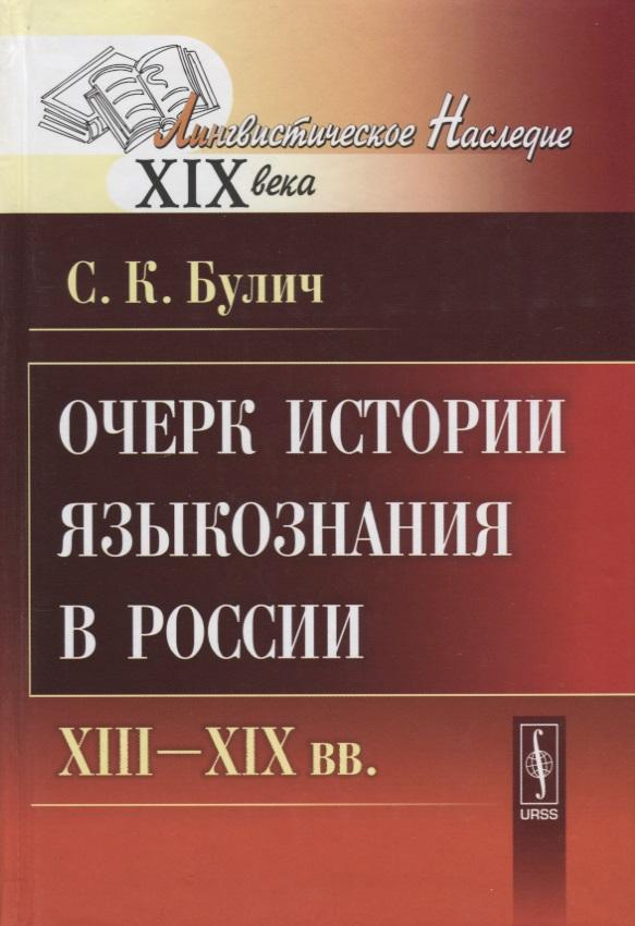 Булич С. Очерк истории языкознания в России XIII-XIX вв.