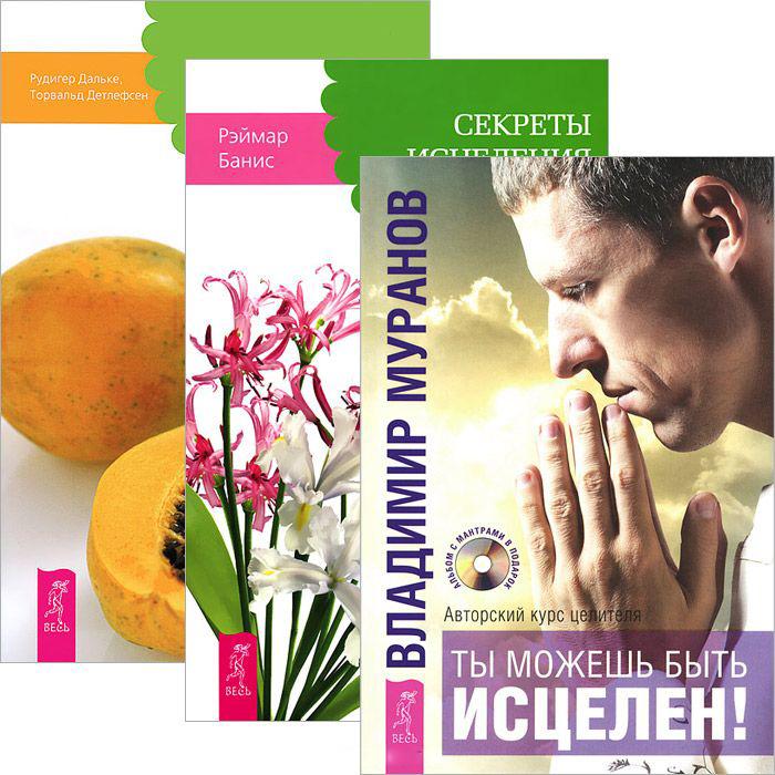Ты можешь быть исцелен! Секреты исцеления. От болезни тела - к исцелению души (Комплект 3 книги)