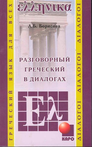 Борисова А. Разговорный греческий в диалогах