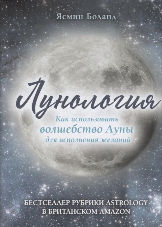 Боланд Я. Лунология. Как использовать волшебство Луны для исполнения желаний любимый я обещаю тебе уровень 2 чеки для исполнения желаний