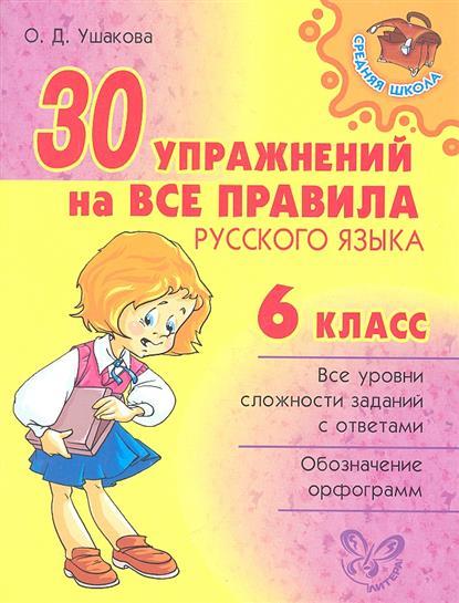 Книга 30 упражнений на все правила русского языка. 6 класс. Ушакова О.