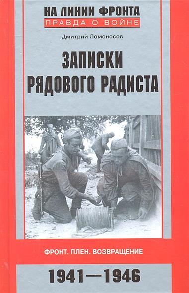 Записки рядового радиста Фронт Плен Возвращение 1941-1946