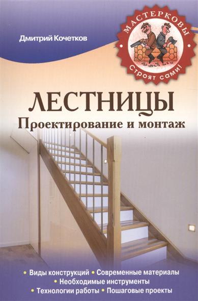 Лестницы. Проектирование и монтаж