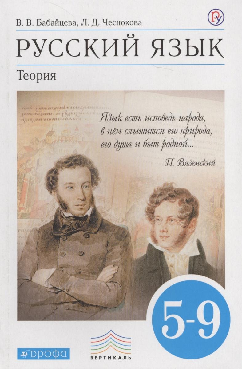 Русский язык. Теория. 5-9 классы. Учебник для общеобразовательных учреждений