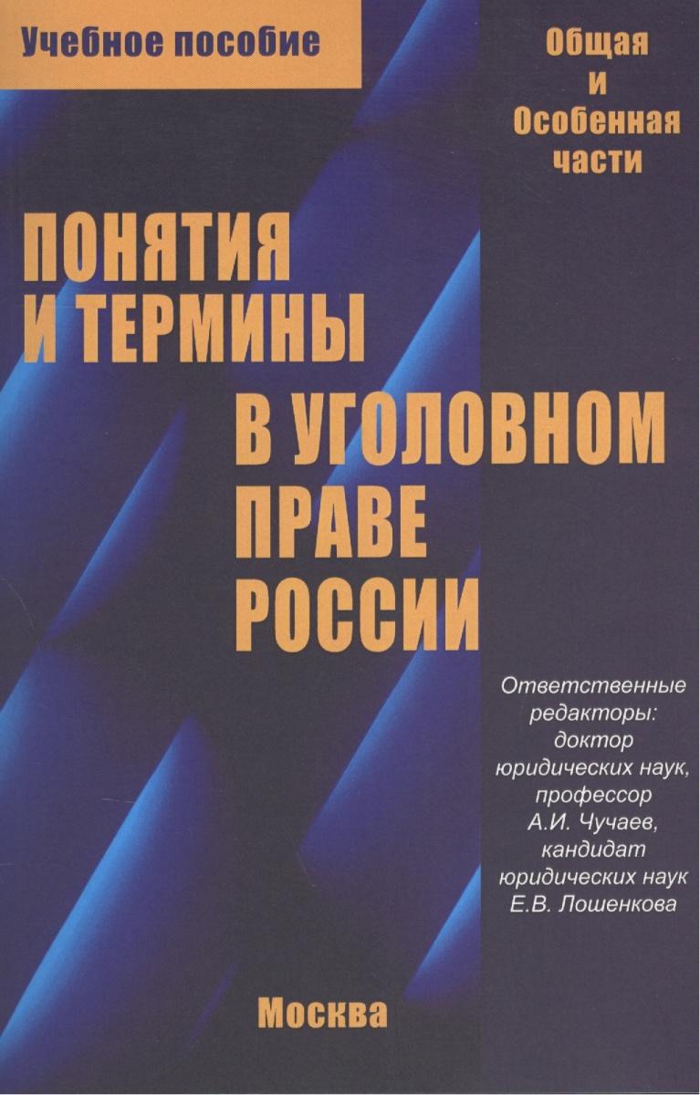 Понятия и термины в уголовном праве России. Общая и особенная части. Учебное пособие