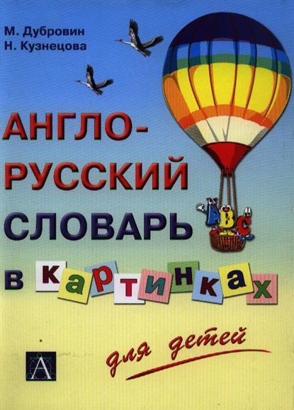 Дубровин М. Англо-русский словарь в картинках для детей