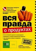 Табак Т., Полетаева Н., Циприк Й. Вся правда о продуктах Еда без вреда
