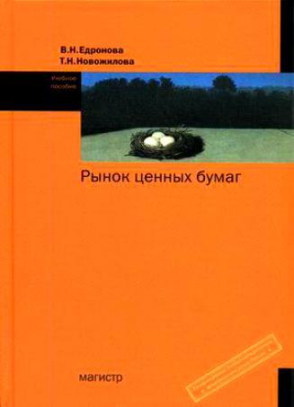 Едронова В. Рынок ценных бумаг рынок ценных бумаг учебное пособие 2 е изд обновленное и дополненное