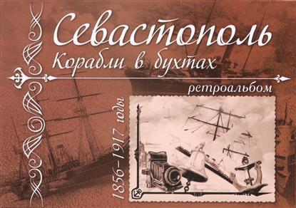 Севастополь. Корабли в бухтах. 1856-1917 годы. Ретроальбом