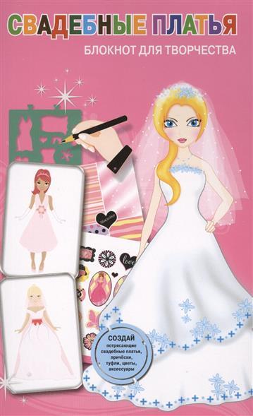 Свадебные платья. Блокнот для творчества свадебные платья