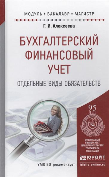 Алексеева Г. Бухгалтерский финансовый учет. Отдельные виды обязательств. Учебное пособие для бакалавриата и магистратуры цена