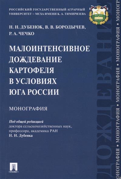 Малоинтенсивное дождевание картофеля в условиях юга России. Монография