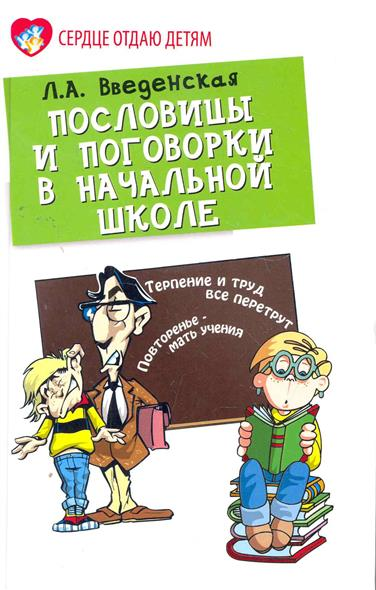 Введенская Л. Пословицы и поговорки в начальной школе введенская м мертвое сердце
