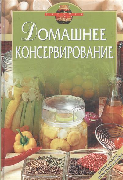 Воробьева Т., Гаврилова Т. Домашнее консервирование иоланта гаврилова счастье